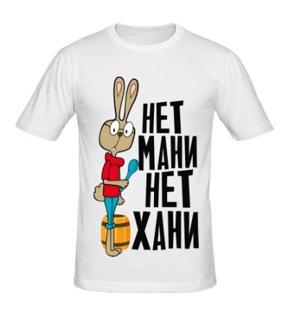 Мужская футболка Нет мани нет хани