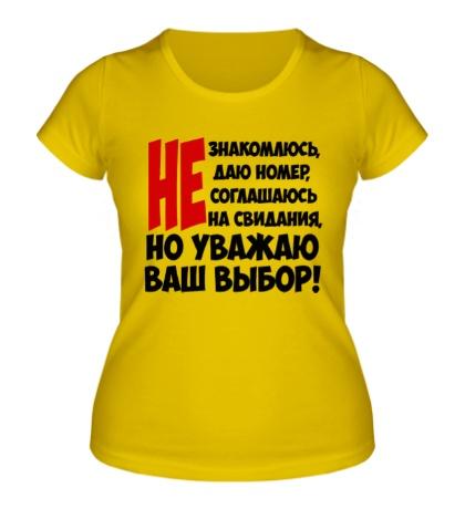 Женская футболка Уважаю ваш выбор