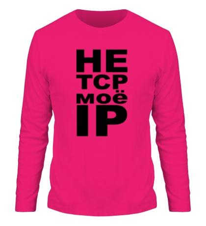 Мужской лонгслив Не TCP моё IP
