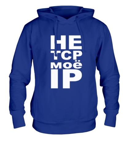 Толстовка с капюшоном Не TCP моё IP
