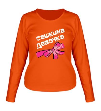 Женский лонгслив Сашкина девочка