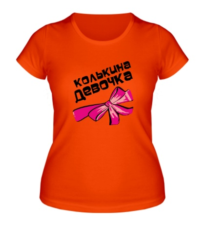 Женская футболка Колькина девочка