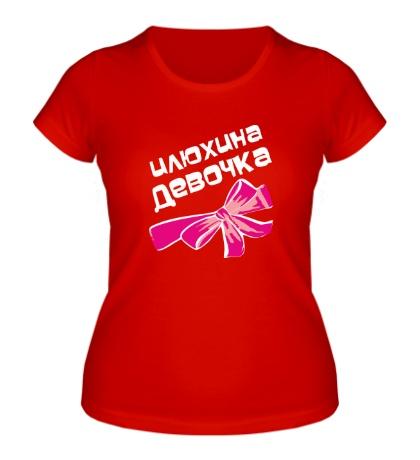 Женская футболка Илюхина девочка