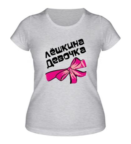 Женская футболка Лешкина девочка