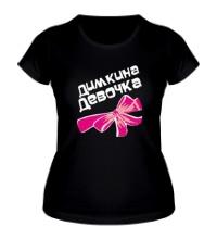 Женская футболка Димкина девочка