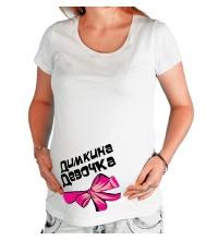 Футболка для беременной Димкина девочка