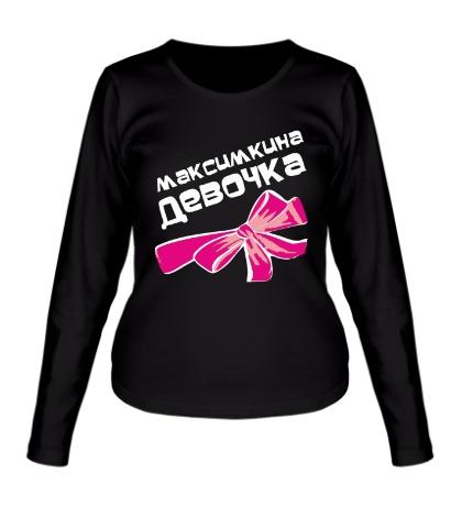 Женский лонгслив Максимкина девочка