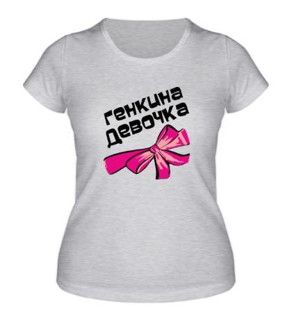 Женская футболка Генкина девочка