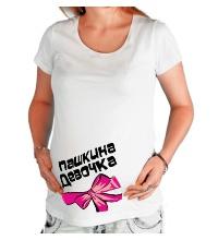 Футболка для беременной Пашкина девочка