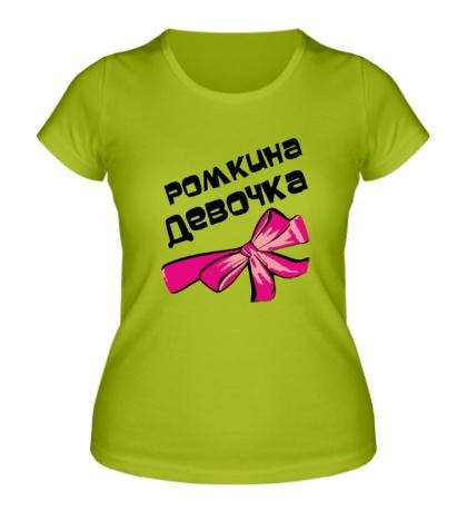 Женская футболка Ромкина девочка