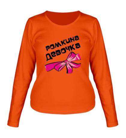Женский лонгслив Ромкина девочка