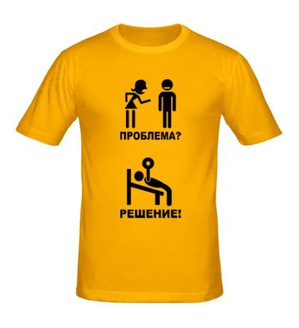 Мужская футболка Проблема и решение