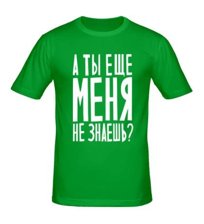 Мужская футболка «А ты еще меня не знаешь»