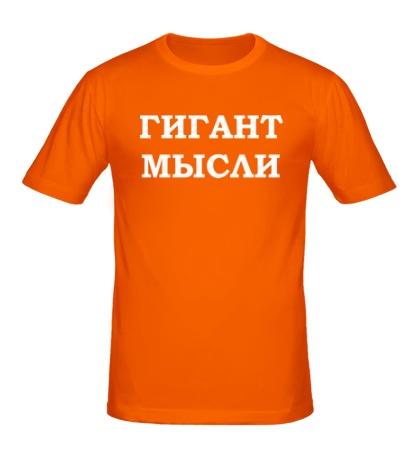 Мужская футболка Гигант мысли
