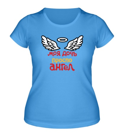 Женская футболка Моя дочь просто ангел