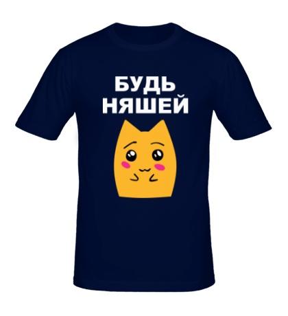 Мужская футболка Будь няшей