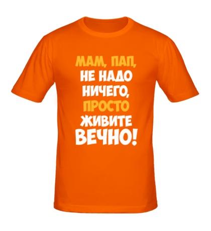Мужская футболка Мам, Пап, живите вечно!