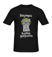 Мужская футболка Внутри кота доброта