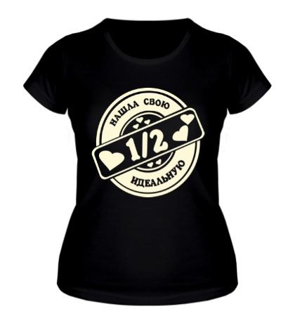 Женская футболка Нашла свою идеальную 1/2 glow