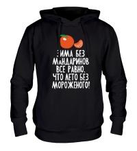 Толстовка с капюшоном Зима без мандаринов