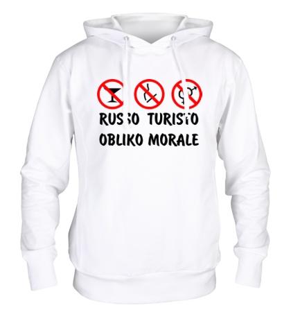 Толстовка с капюшоном Russo Turisto