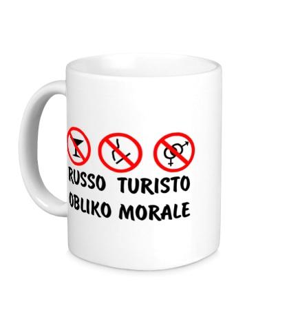 Керамическая кружка Russo Turisto