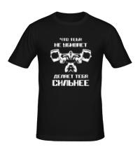 Мужская футболка Что не убивает, делает сильнее
