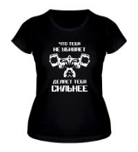 Женская футболка Что не убивает, делает сильнее
