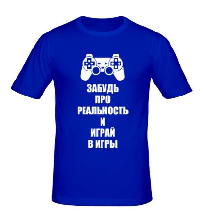 Мужская футболка Забудь про реальность и играй в игры