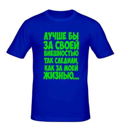 Мужская футболка Следите за собой