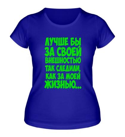 Женская футболка Следите за собой