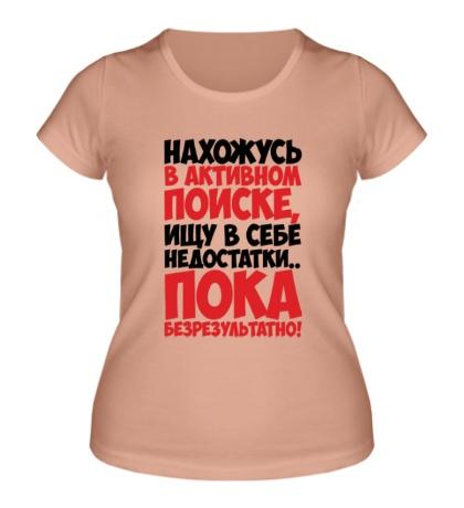Женская футболка В активном поиске