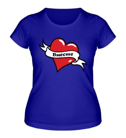 Женская футболка Сердце, вместе