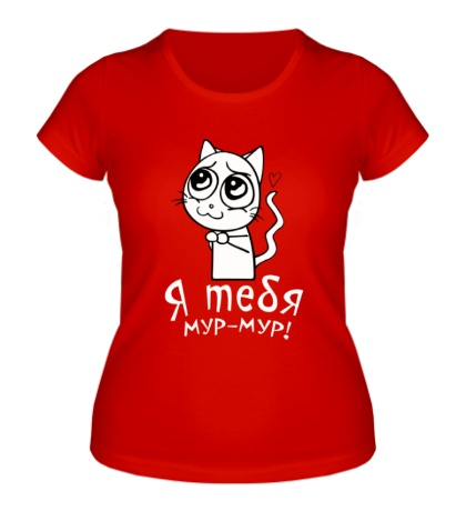 Женская футболка Я тебя мур мур