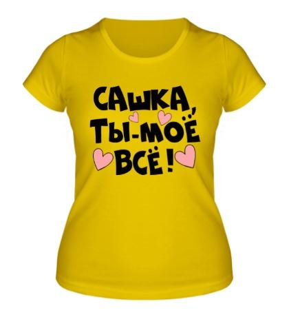 Женская футболка Сашка, ты-моё всё