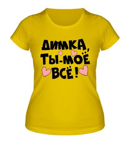 Женская футболка Димка, ты-моё всё