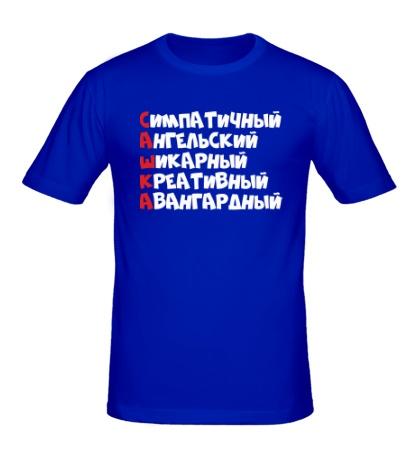 Мужская футболка Комплименты Саша