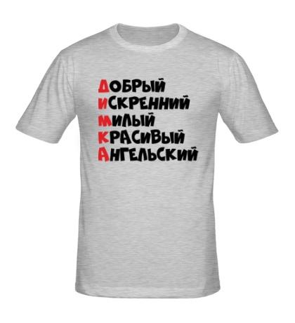 Мужская футболка Комплименты Дима
