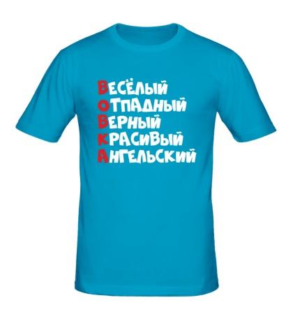 Мужская футболка Комплименты Вова