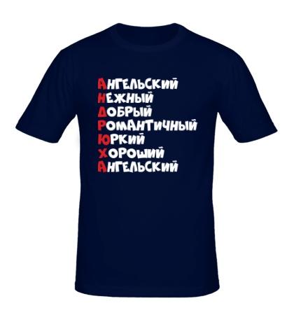 Мужская футболка Комплименты Андрей