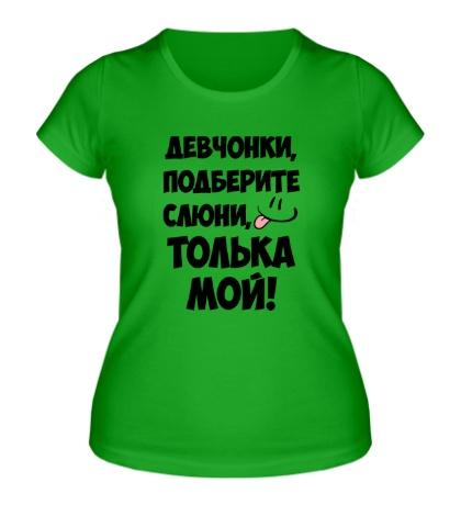Женская футболка Толька мой