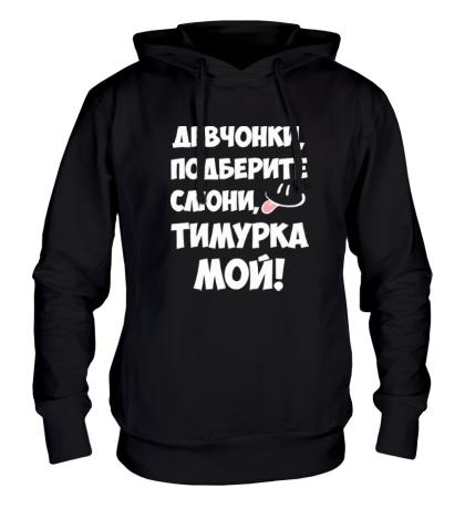 Толстовка с капюшоном Тимурка мой