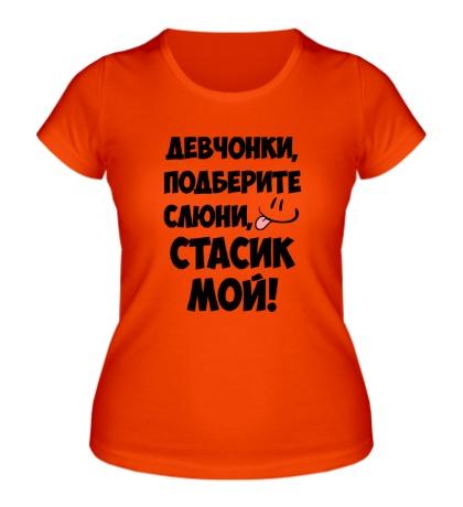 Женская футболка Стасик мой