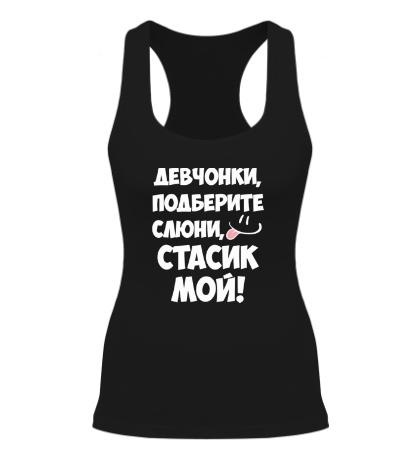 Женская борцовка Стасик мой