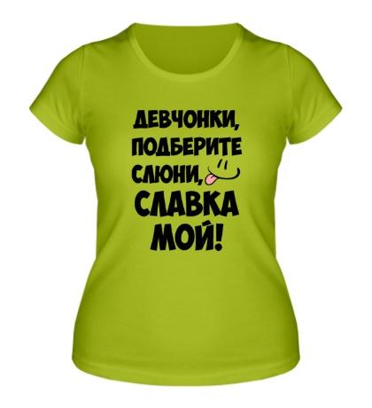 Женская футболка Славка мой