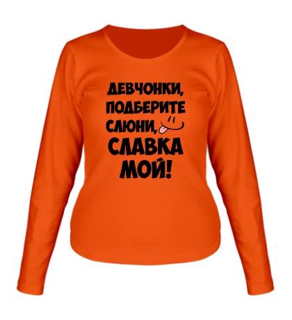 Женский лонгслив Славка мой