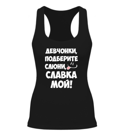 Женская борцовка Славка мой
