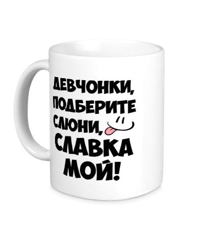 Керамическая кружка Славка мой
