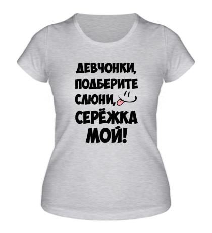 Женская футболка Сережка мой