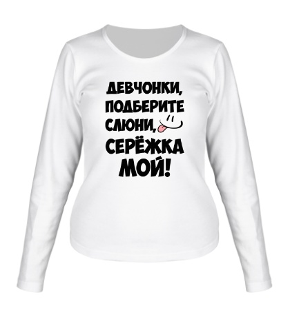 Женский лонгслив Сережка мой
